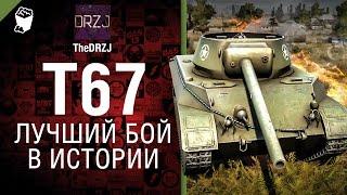 Т67 - Лучший бой в истории №29 - от TheDRZJ