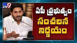 CM Jagan may give offer special package for Amaravati farm..