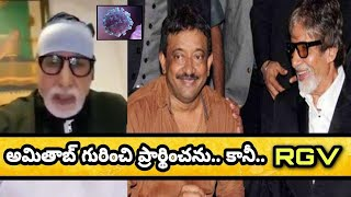 RGV reacts to Amitabh testing positive for Coronavirus..