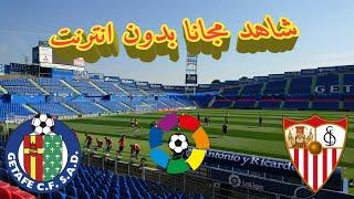 القناة الناقلة مجانا لمباراة خيتافي ضد إشبيلية الدو ...