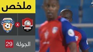 ملخص مباراة الرائد و الفيحاء في الجولة 29 من دوري كاس الأم ...