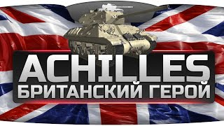 Британский Герой! (Обзор Achilles)