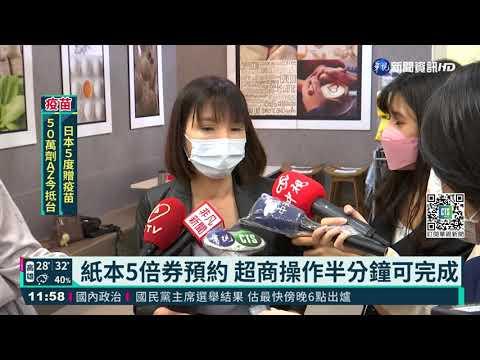 紙本5倍券預約 超商操作半分鐘可完成|華視新聞 20210925