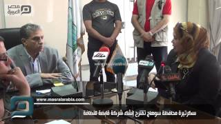 مصر العربية | سكرتيرة محافظة سوهاج تقترح إنشاء شركة قابضة للنظافة     -