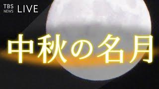 【LIVE】お月見ライブ 2021中秋の名月 the harvest moon (2021年9月21日)