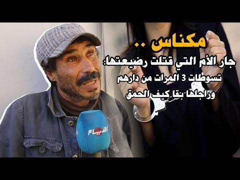 جار الأم التي قتلت رضيعتها: تسوطات 3 المرات من الدار وراجلها بقا كي الحمق