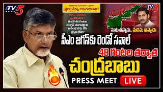 Chandrababu Press Meet LIVE- AP 3 Capitals Bill..