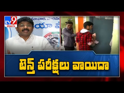 SSC exams postponed in AP; will take decision on revised dates in July, says Adimulapu Suresh