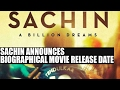Sachin announces release date of his biographical film..