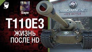 T110E3: жизнь после HD - от Slayer