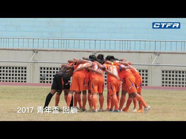 足球/2017青少年盃 民族國中稱王、五權國中封后