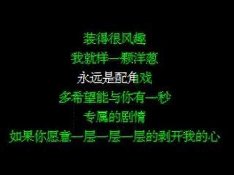 杨宗纬 - 洋葱 +歌词