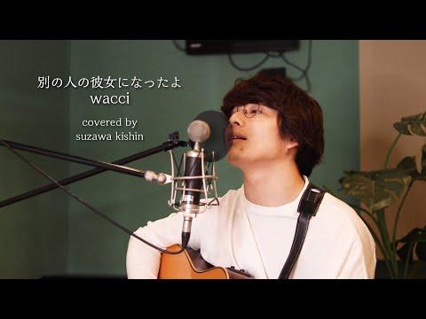【フル歌詞】「別の人の彼女になったよ / wacci」本気カバー covered by 須澤紀信