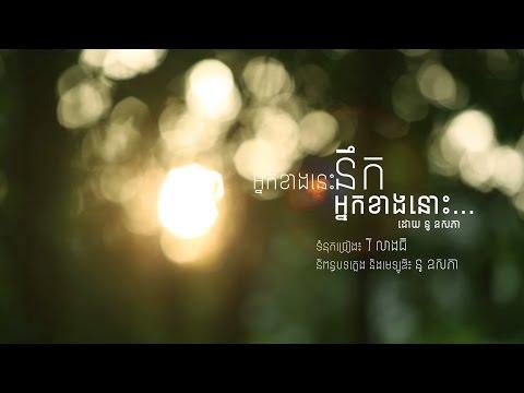 [OfficialAudio]អ្នកខាងនេះ នឹកអ្នកខាងនោះ - នូ ឧសភា