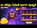 Lucky Wheel New Event In Telugu In Free Fire    Free Fire New Event    Lucky Wheel Event In Telugu