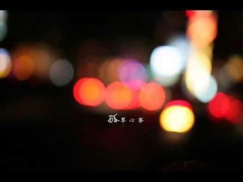 藍又時 - 孤單心事
