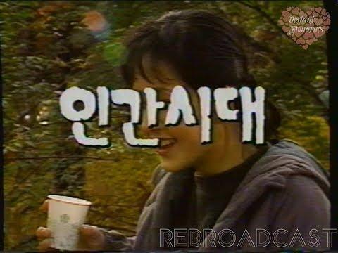 최진실(Jin-sil Choi) - 『1991年11月18日「인간시대」【최진실의 진실】』