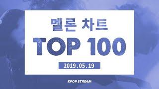 [KPOP Stream]2019년 5월 19일(2019년 5월 3주차) 멜론 차트 100(KPOP Daily Chart 20190519)