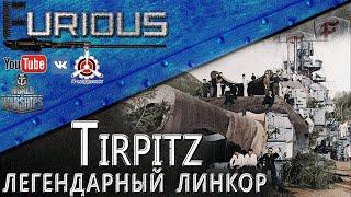 Tirpitz. Легендарный линкор