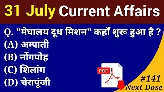 Next Dose #141 | 31 July 2018 Current Affairs | Daily Current Affairs | Current Affairs In Hindi