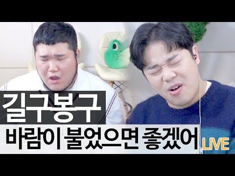 역주행의 신화! 길구봉구의 명곡 '바람이 불었으면 좋겠어' 라이브 [골방라이브] - KoonTV