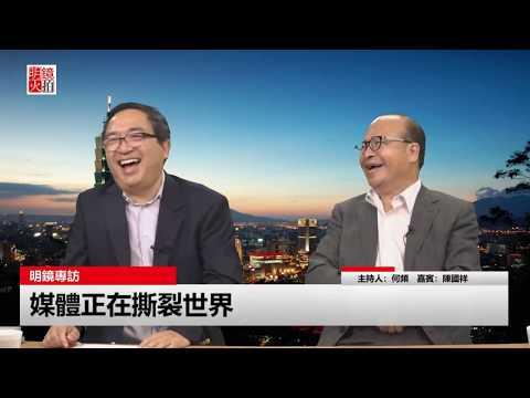 明镜专访|陈国祥 何频:媒体正在撕裂世界,华人媒体如何成为全球力量(20181031)