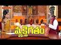 వ్యక్తిగతం | Vyakthigatham | Dr Jandyala Sastry | 16/01/2020 | Hindu Dharmam