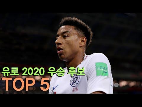 유로 2020 우승후보 TOP 5