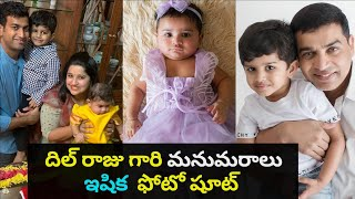 Tollywood producer Dil Raju's granddaughter Ishika latest ..