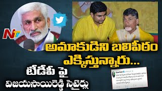 Tweet war between YSRCP MP Vijayasai Reddy & Rammohan ..