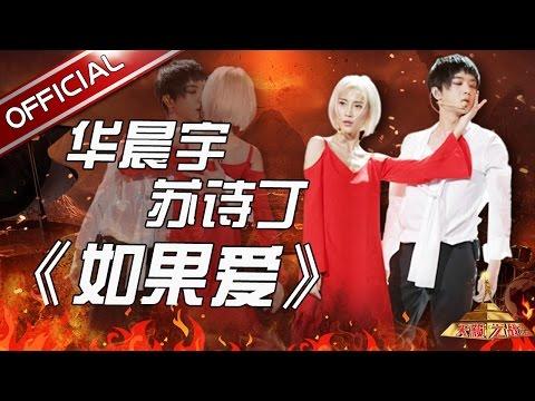 【单曲纯享】《如果爱》-华晨宇 苏诗丁 《天籁之战》第12期【东方卫视官方高清】