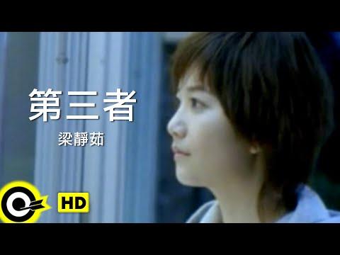 梁靜茹 Fish Leong【第三者】Official Music Video