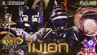 THE MASK LINE THAI | Semi-Final Group ไม้เอก | EP.9 | 20 ธ.ค. 61 Full HD
