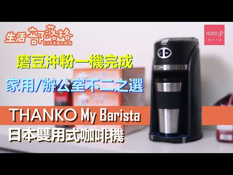Thanko My Barista 日本雙用式咖啡機 磨豆沖粉一機完成 家用/辦公室不二之選