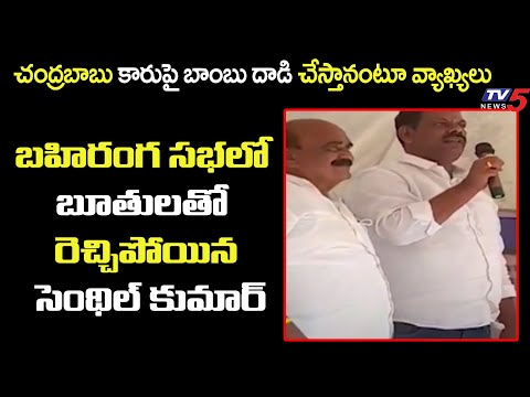 Ready to hurl bombs at Chandrababu's car if he speaks against Peddireddy: YSRCP Senthil