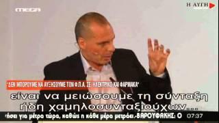 Γ. Βαρουφάκης: Δεν είναι μεταρρύθμιση η μείωση των συντάξεων