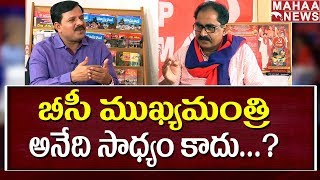 CPM Leader Tammineni Veerabhadram about CPI Party | Mahaa News | The Leader With Vamsi