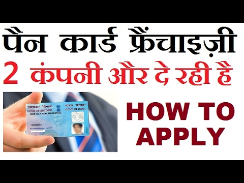 How To Open Pan Card Service Center or franchise