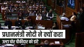 प्रधानमंत्री मोदी ने क्यों कहा - उल्टा चोर चौकीदार को डांटे