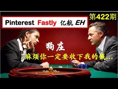 第422期:⚡️ ⚡️   更新 分析 应对  Pinterest(PINS)   Fastly(FSLY)   亿航 (EH)......美股盘面分析...