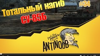 Превью: СУ-85Б [Гроза песка] Тотальный нагиб World of Tanks (wot) #34