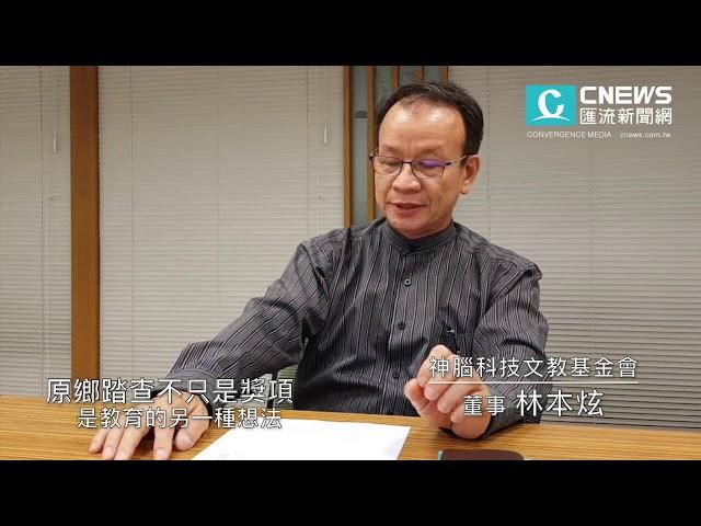 【有影】原鄉踏查10年了!記錄影像串連台灣故事