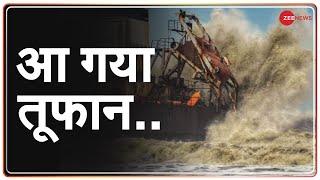 Cyclone Tauktae: आ गया तूफान   High Alert   Latest Update   Breaking News   Mumbai   Heavy Rain
