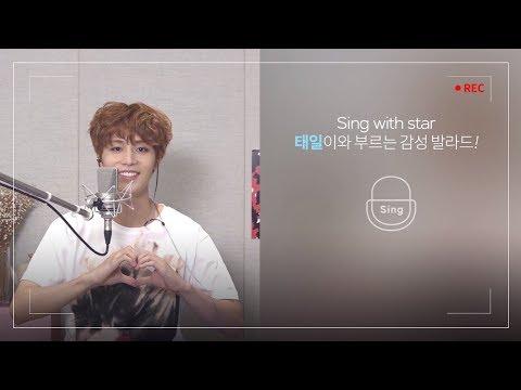 [Sing with star] 태일 - 광화문에서 (At Gwanghwamun)_에브리싱ver.