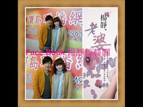 20130330 楊靜 【寶島上大牌】專輯01.老婆 02.伴相思vs江志豐