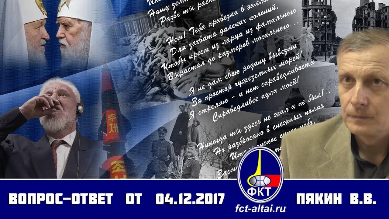 В.В. Пякин: Вопрос-Ответ, 04.12.2017