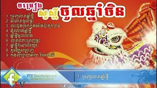 Chinese new year songs, Happy Chinese New Year, Khmer song, 2018