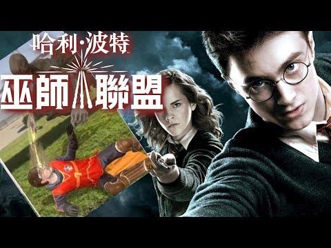 哈利GO!|哈利波特:巫師聯盟|Harry Potter : Wizards Unite|iOS/Android