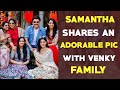 Samantha shares an adorable photo with Venkatesh family