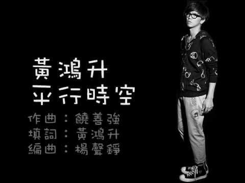 【歌詞字幕】小鬼黃鴻升 - 平行時空